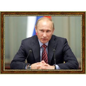 Путин Владимир (12) 40х60