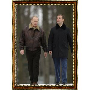 Путин - Медведев (3)