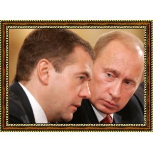 Путин - Медведев (2)