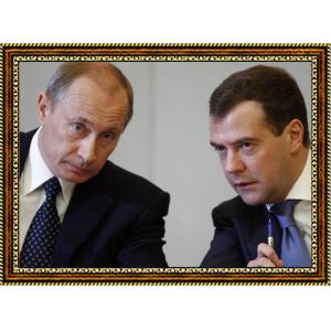 Путин - Медведев (1)