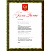Гимн России (1) 21х30