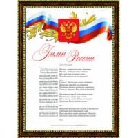 Гимн России (2)