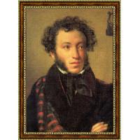 Пушкин Александр