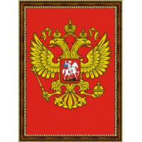 Герб России вертикальный 21х30