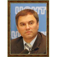 Володин Вячеслав