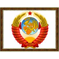 Герб СССР горизонтальный