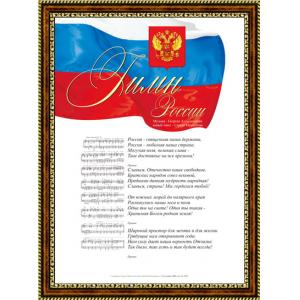 Гимн России (3)