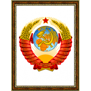 Герб СССР вертикальный